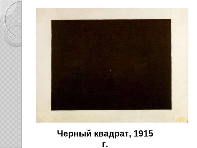 Черный квадрат, 1915 г.