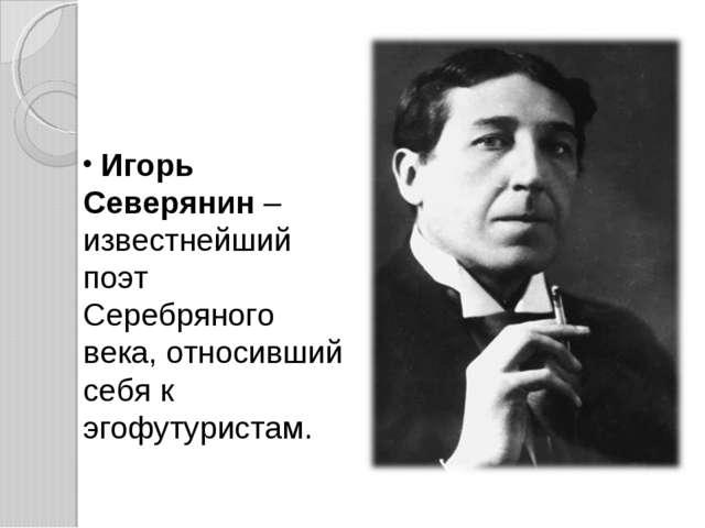 Игорь Северянин – известнейший поэт Серебряного века, относивший себя к эгоф...