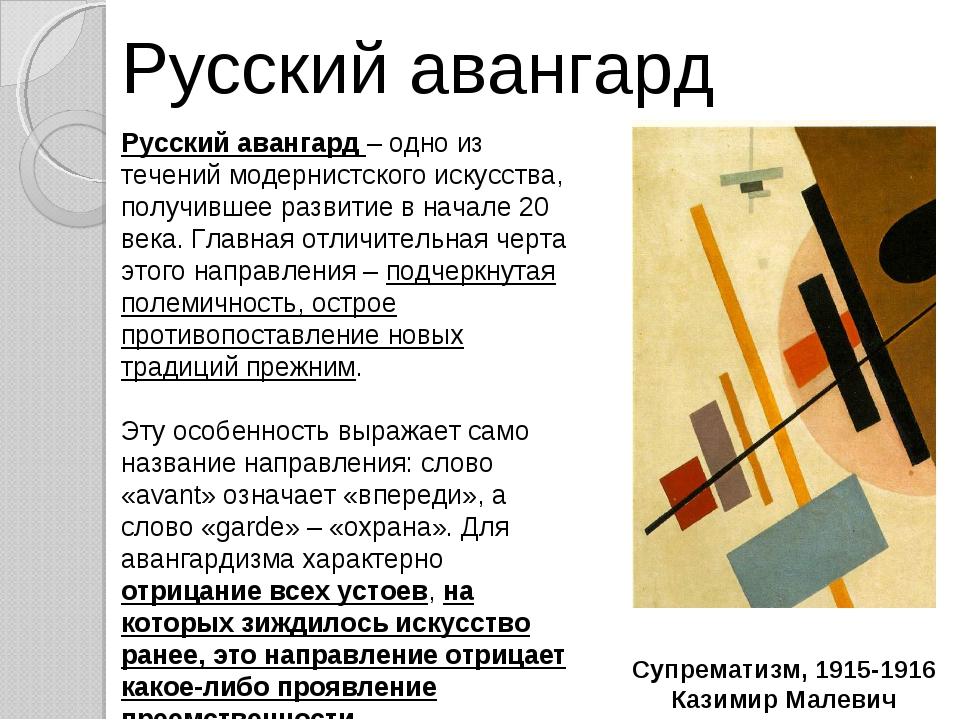 Русский авангард – одно из течений модернистского искусства, получившее разви...