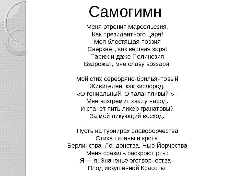 Меня отронит Марсельезия, Как президентного царя! Моя блестящая поэзия Сверк...
