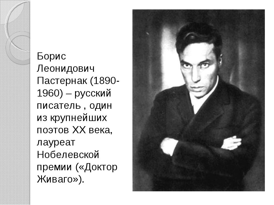 Борис Леонидович Пастернак (1890-1960) – русский писатель , один из крупнейши...