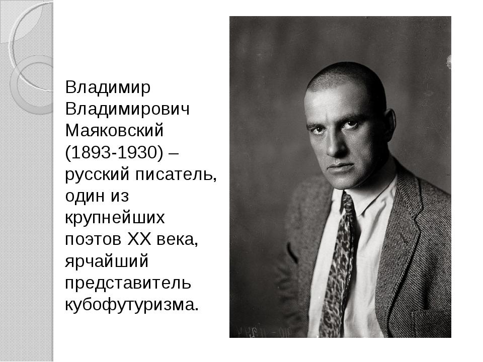 Владимир Владимирович Маяковский (1893-1930) – русский писатель, один из круп...