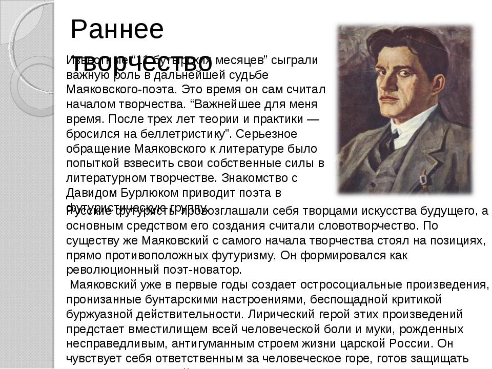 """Раннее творчество Известные """"11 бутырских месяцев"""" сыграли важную роль в даль..."""