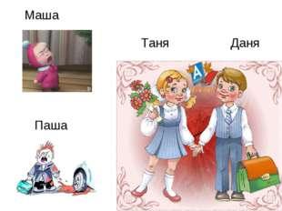 Таня Даня Маша Паша