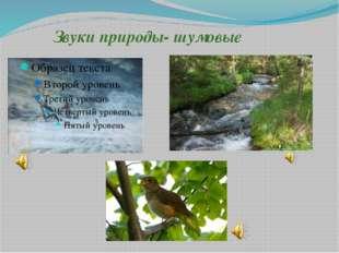 Звуки природы- шумовые