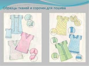 Образцы тканей и сорочек для пошива