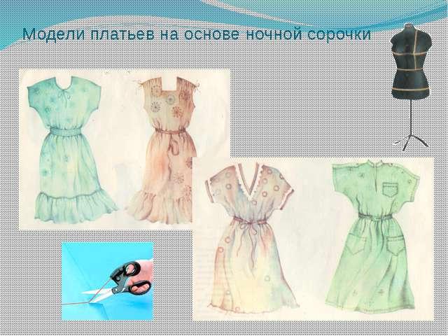 Модели платьев на основе ночной сорочки