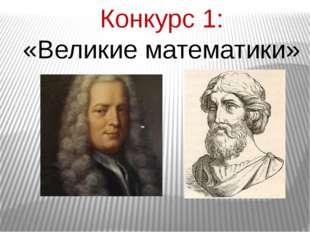 Конкурс 1: «Великие математики»