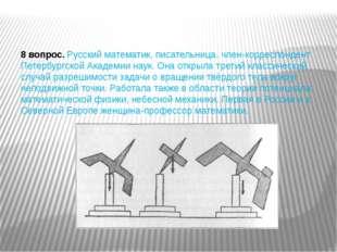 8 вопрос.Русский математик, писательница, член-корреспондент Петербургской А