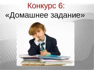 Конкурс 6: «Домашнее задание»