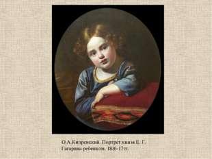 О.А.Кипренский. Портрет князя Е. Г. Гагарина ребенком. 1816-17гг.