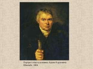 Портрет отца художника Адама Карловича Швальбе. 1804