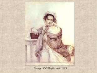 Портрет С.С.Щербатовой 1819