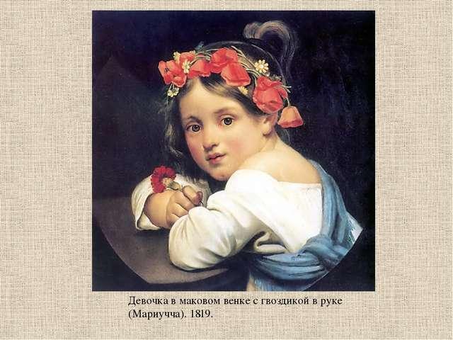 Девочка в маковом венке с гвоздикой в руке (Мариучча). 1819.