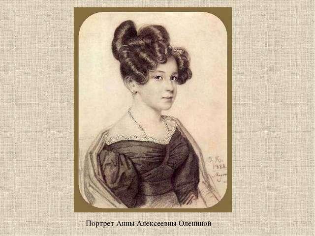 Портрет Анны Алексеевны Олениной