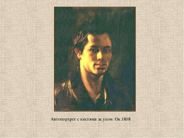 Автопортрет с кистями за ухом. Ок.1808