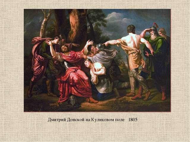 Дмитрий Донской на Куликовом поле 1805