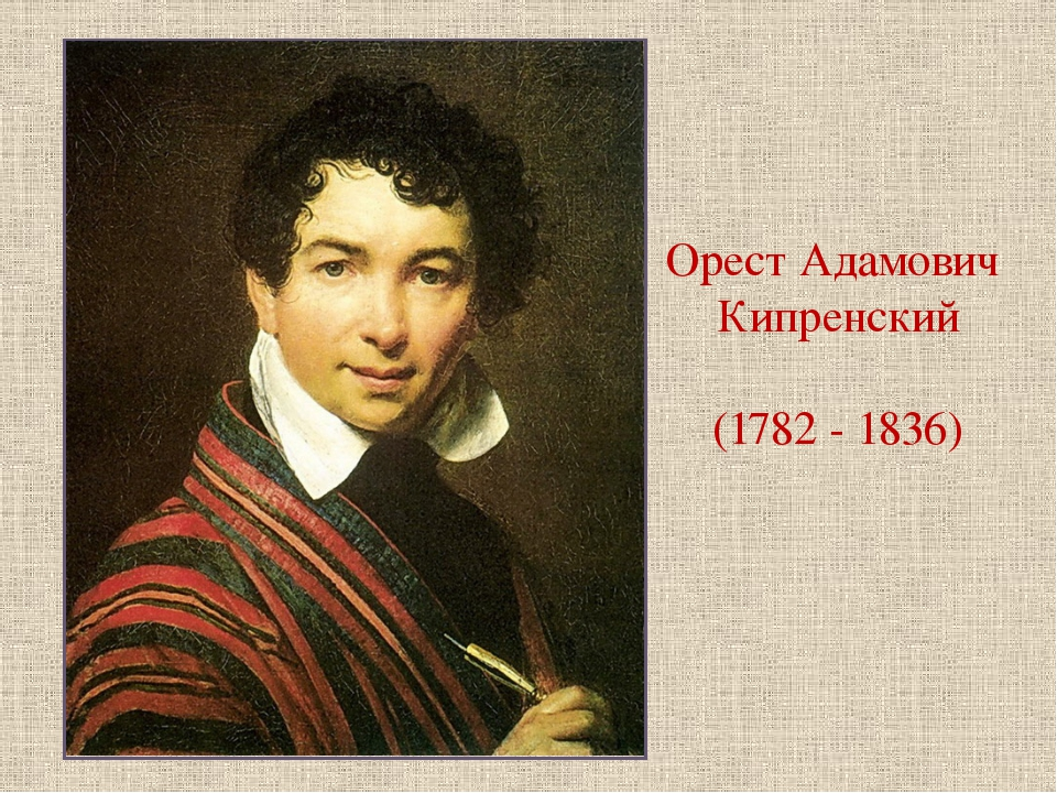 Орест Адамович Кипренский (1782 - 1836)