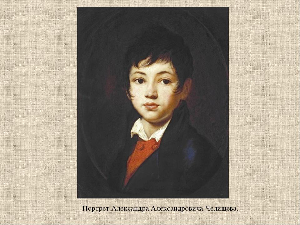 Портрет Александра Александровича Челищева.