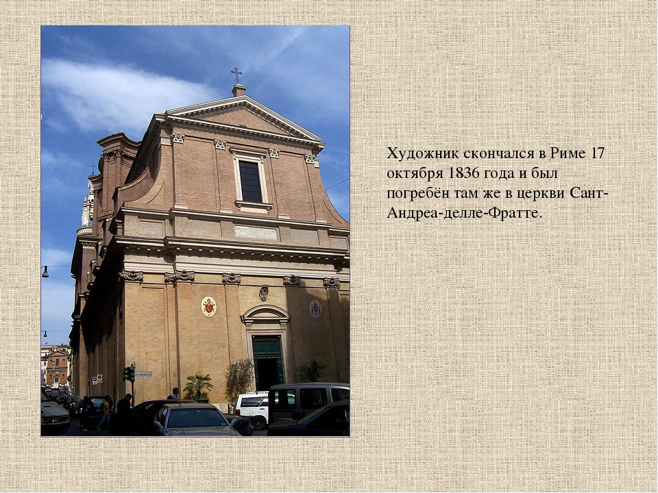 Художник скончался в Риме 17 октября 1836 года и был погребён там же в церкви...