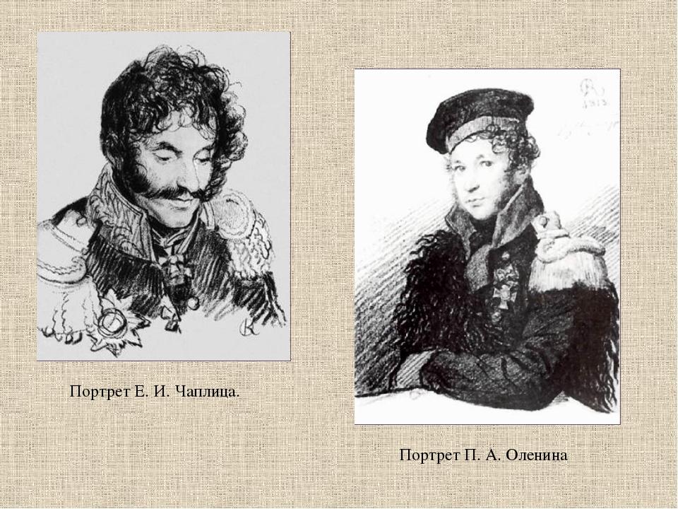 Портрет Е. И. Чаплица. Портрет П. А. Оленина