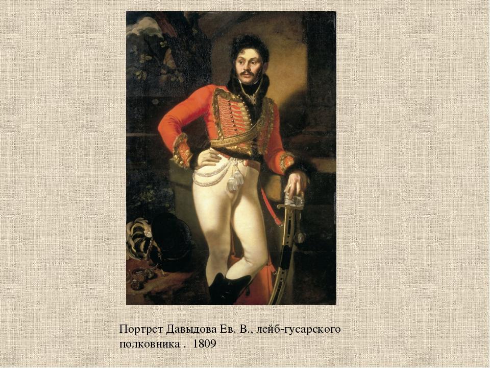 Портрет Давыдова Ев. В., лейб-гусарского полковника . 1809