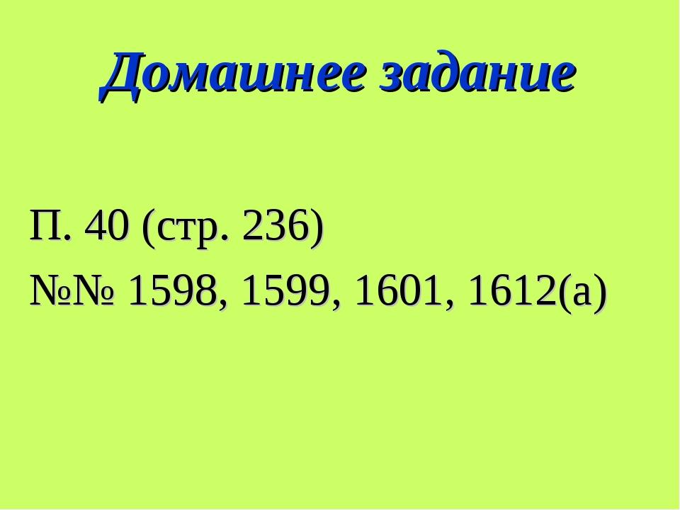 Домашнее задание П. 40 (стр. 236) №№ 1598, 1599, 1601, 1612(а)