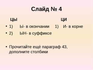 Слайд № 4 ЦЫ ЦИ 1) Ы- в окончании 1) И- в корне 2) ЫН- в суффиксе  Прочитай