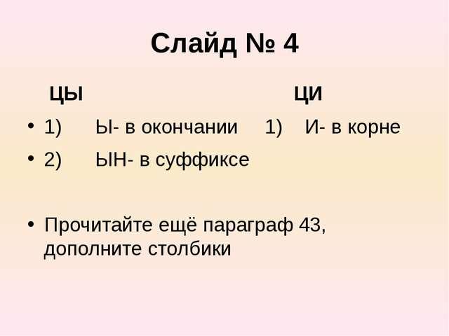 Слайд № 4 ЦЫ ЦИ 1) Ы- в окончании 1) И- в корне 2) ЫН- в суффиксе  Прочитай...