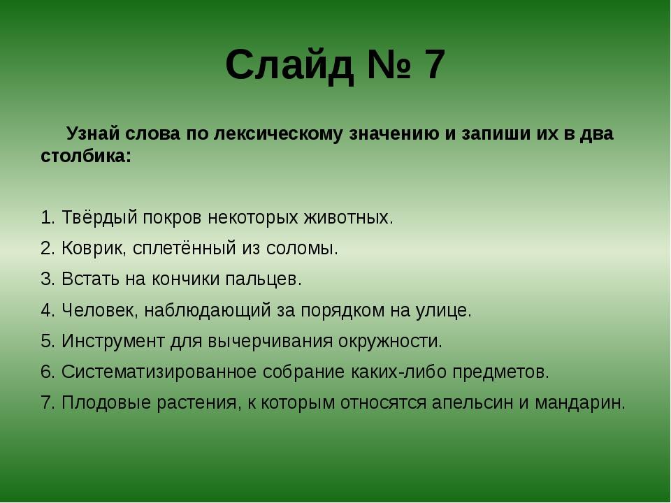 Слайд № 7 Узнай слова по лексическому значению и запиши их в два столбика: ...
