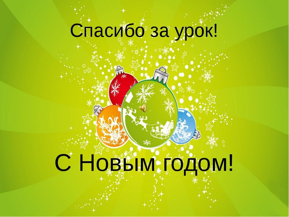 Спасибо за урок! С Новым годом!