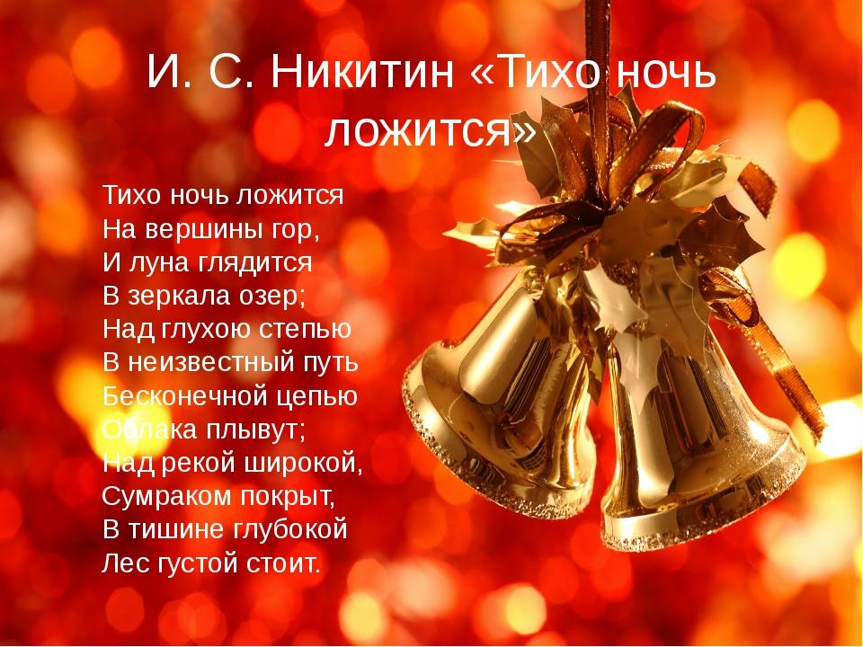 И. С. Никитин «Тихо ночь ложится» Тихо ночь ложится На вершины гор, И луна гл...