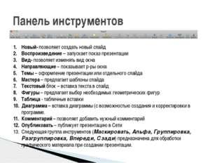 Панель инструментов Новый- позволяет создать новый слайд Воспроизведение – за