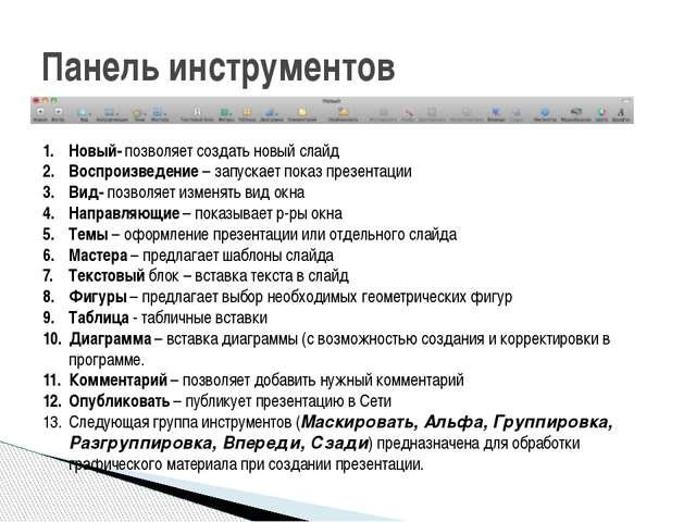 Панель инструментов Новый- позволяет создать новый слайд Воспроизведение – за...