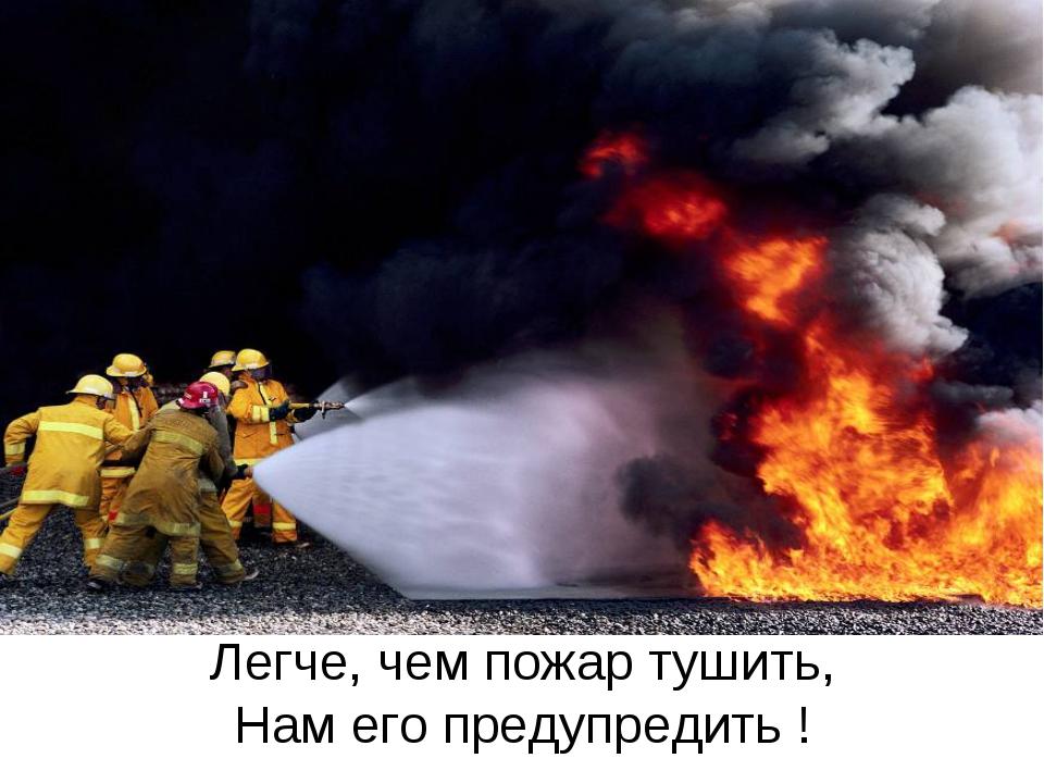 Легче, чем пожар тушить, Нам его предупредить !