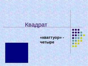 Квадрат «кваттуор» - четыре