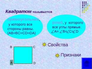 Квадратом называется Признаки Свойства