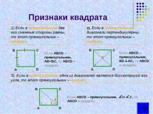 Признаки квадрата 1).Если в прямоугольнике две его смежные стороны равны, то