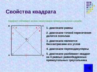 Свойства квадрата Квадрат обладает всеми свойствами прямоугольника и ромба: 1