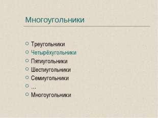 Многоугольники Треугольники Четырёхугольники Пятиугольники Шестиугольники Сем