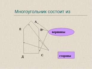 Многоугольник состоит из А В С Д Е вершины стороны