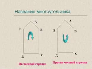 Название многоугольника А В С Д Е А В С Д Е По часовой стрелке Против часовой