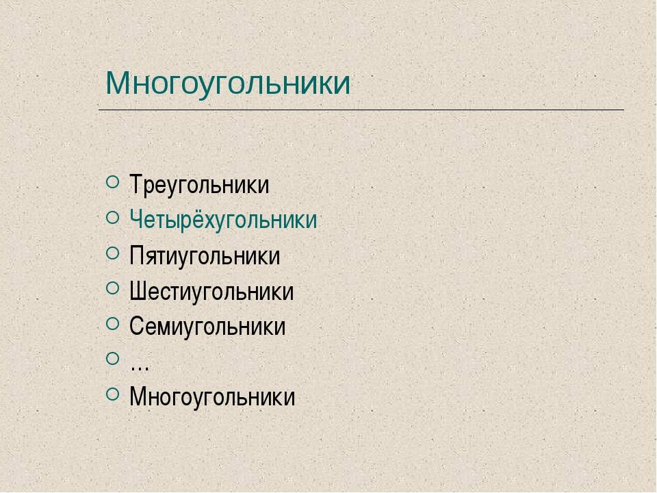 Многоугольники Треугольники Четырёхугольники Пятиугольники Шестиугольники Сем...