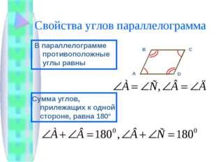 Свойства углов параллелограмма В параллелограмме противоположные углы равны С