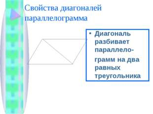 Свойства диагоналей параллелограмма Диагональ разбивает параллело- грамм на д