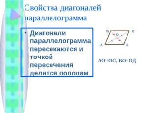 Свойства диагоналей параллелограмма Диагонали параллелограмма пересекаются и