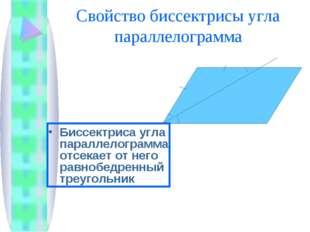 Свойство биссектрисы угла параллелограмма Биссектриса угла параллелограмма от