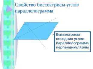 Свойство биссектрисы углов параллелограмма Биссектрисы соседних углов паралле