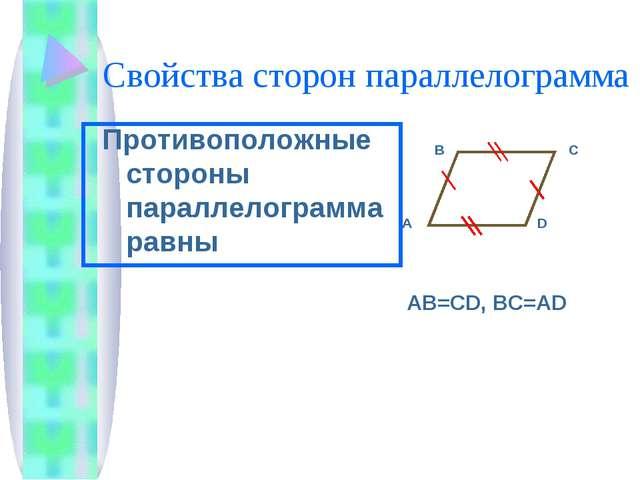 Свойства сторон параллелограмма Противоположные стороны параллелограмма равны...
