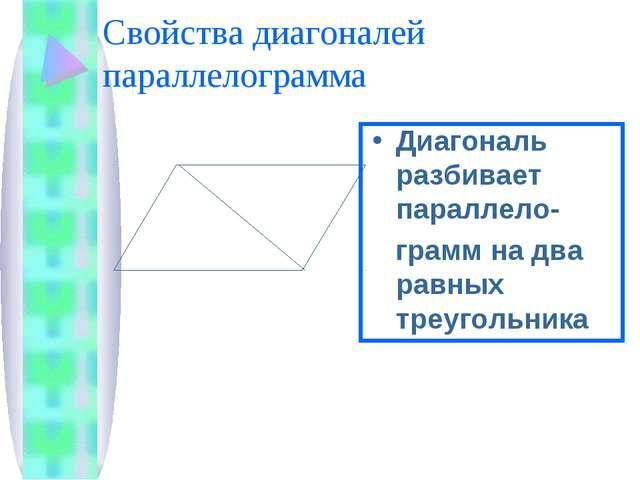 Свойства диагоналей параллелограмма Диагональ разбивает параллело- грамм на д...